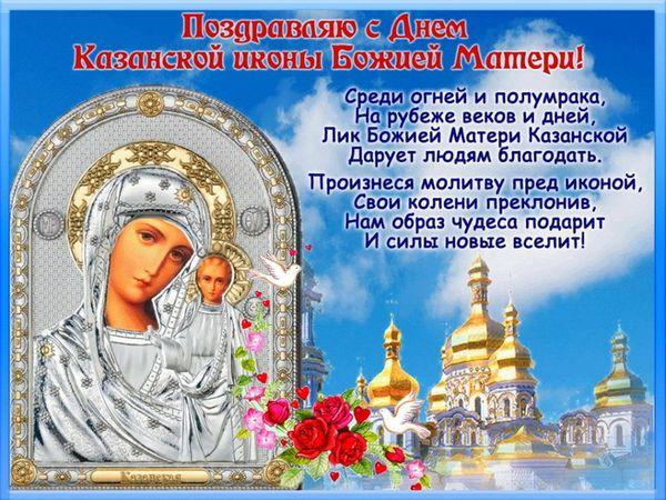 Поздравительная картинка на День Казанской иконы Богоматери