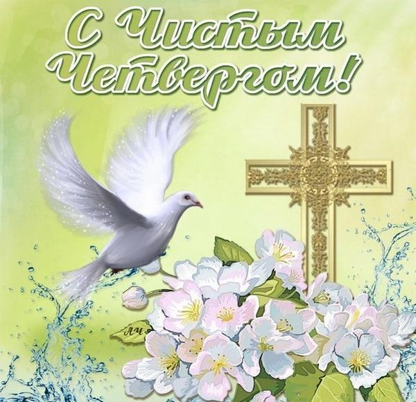 Поздравительная открытка на Великий четверг