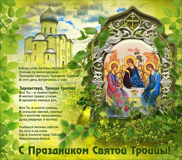 Картинка с надписями на Троицу