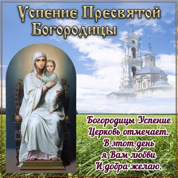 Картинка с надписями на Успение Пресвятой Богоматери