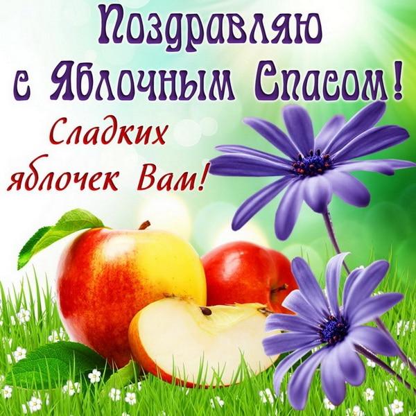 Картинка с поздравлением на Яблочный Спас