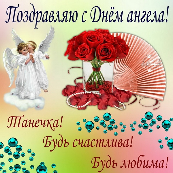Красивая открытка на Татьянин день