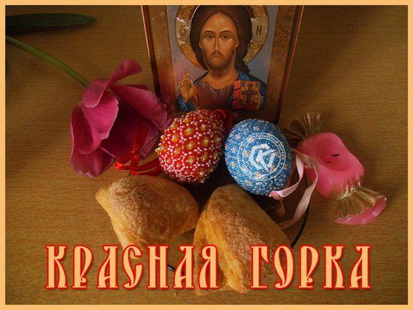 Красивая открытка с Красной Горкой