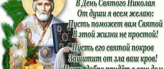 Красивое пожелание на День Святого Николая