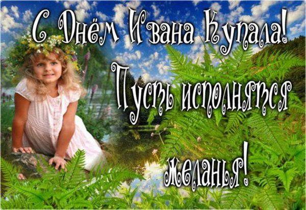 Поздравительная открытка с Днем Ивана Купалы