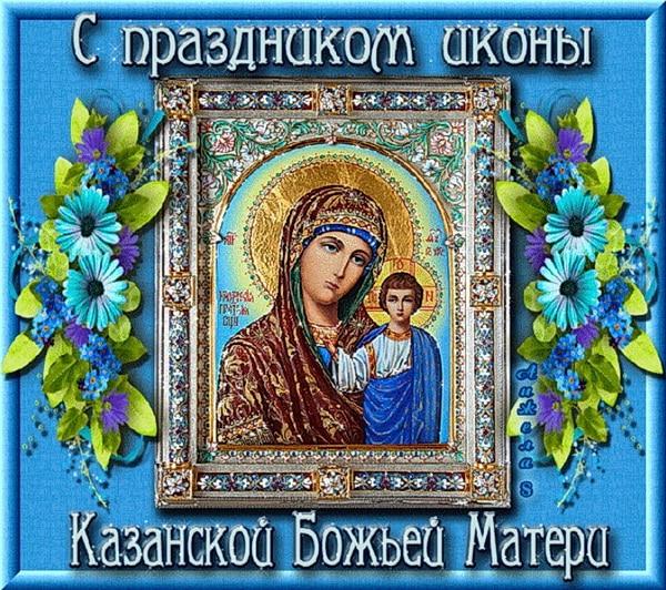 С праздником иконы Казанской Божией Матери