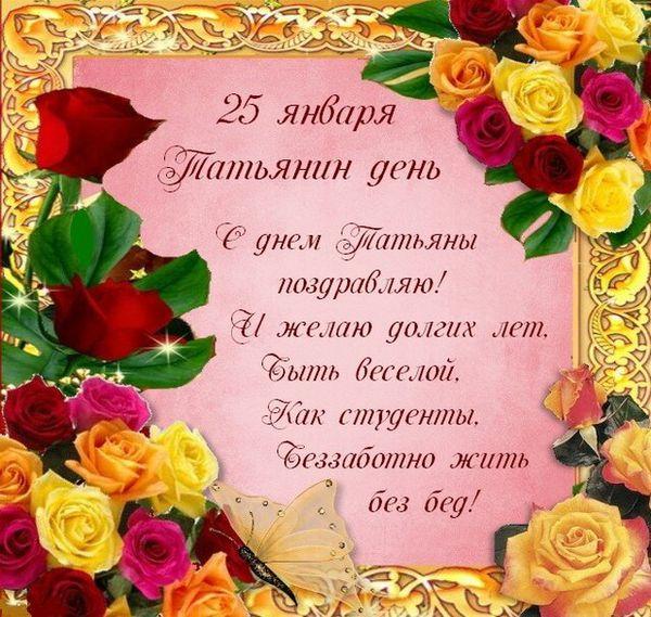 Картинка с поздравлением на день Татьяны