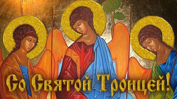 Картинка со Святой Троицей