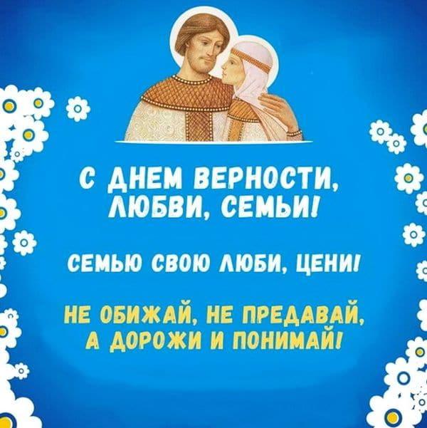 Красивое пожелание на день семьи, любви и верности
