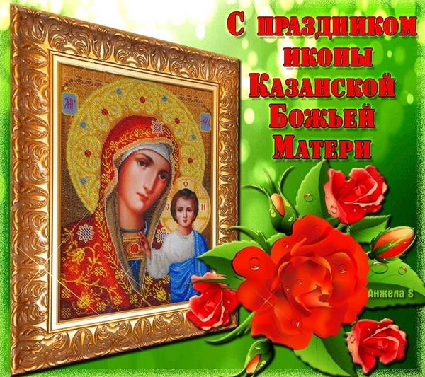 Поздравительная открытка на День Казанской иконы Пресвятой Богородицы