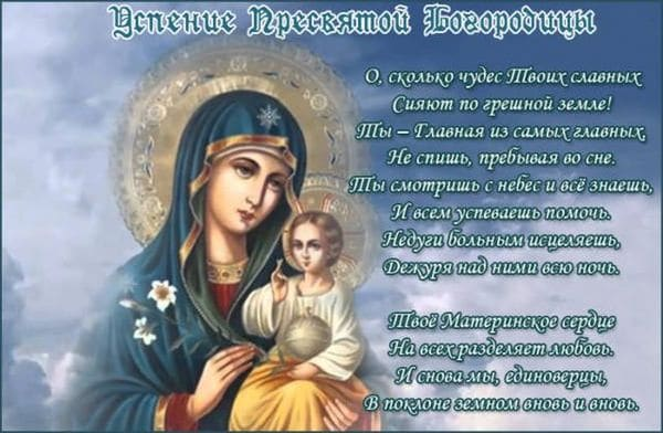 Поздравление на Успение Пресвятой Божьей Матери