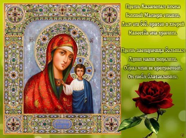 Искреннее поздравление с Днем иконы Казанской Богоматери