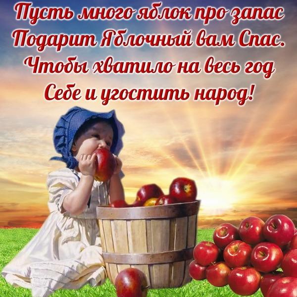 Искреннее поздравление с Яблочным Спасом