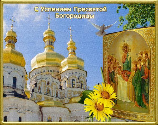 Красивая картинка с Успением Пресвятой Богородицы