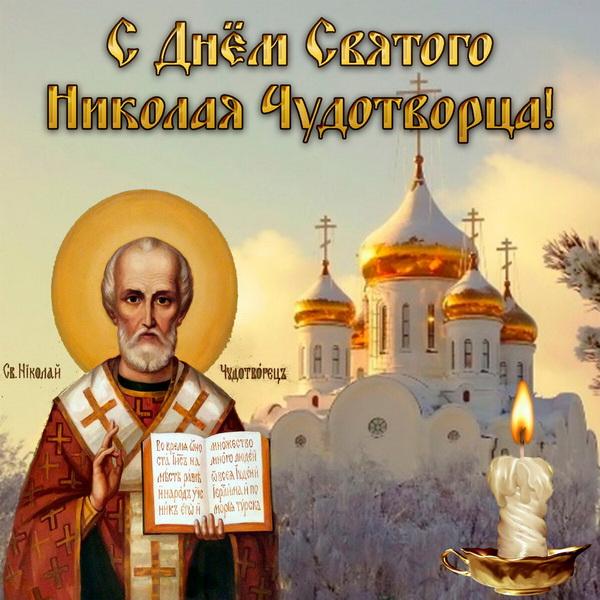 Открытка с Днем Святого Николая Чудотворца