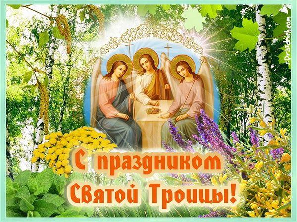 Открытка с праздником Святой Троицы