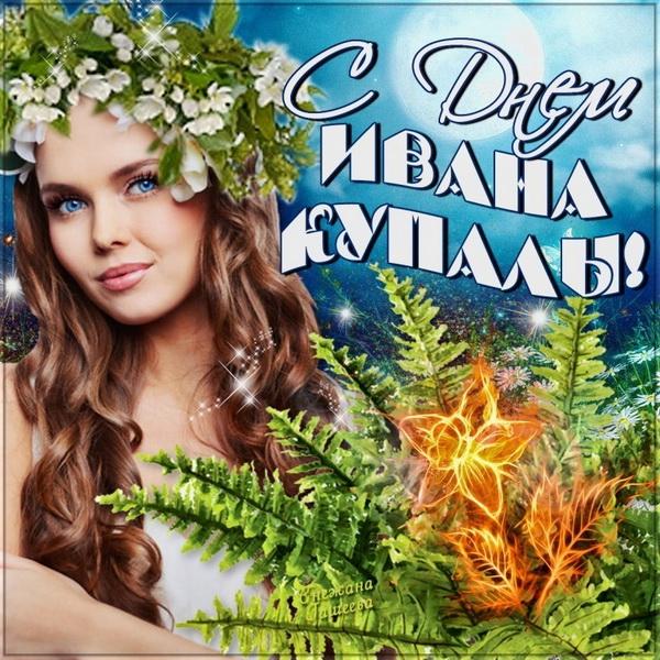 Поздравляю с Днем Ивана Купалы