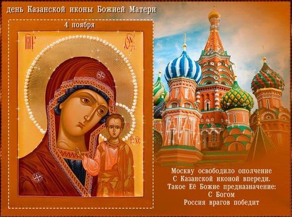 4 ноября - День Казанской иконы Божией Матери