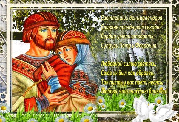 Картинка с пожеланием на День Петра и Февронии