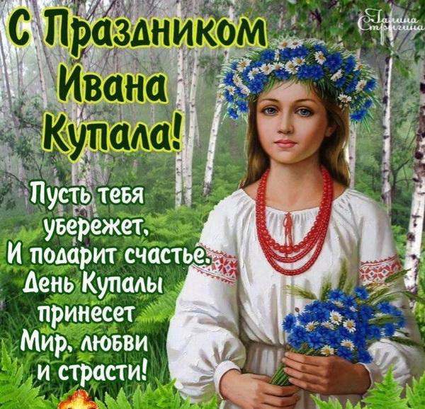 Открытка с надписями на Ивана Купала