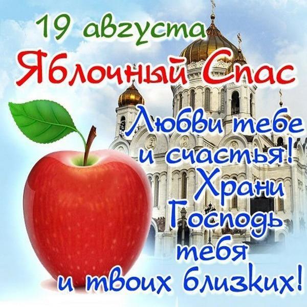 Открытка с надписянми на Яблочный Спас