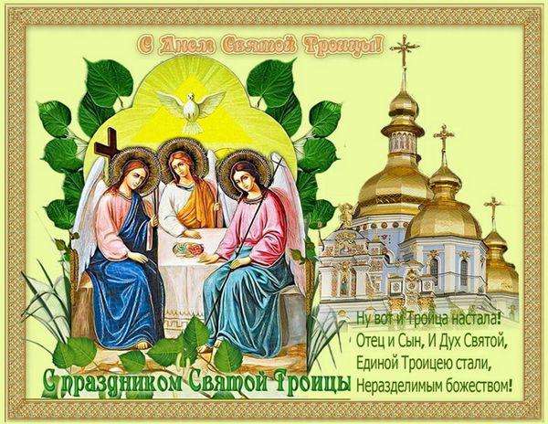 Поздравительная открытка на Троицу