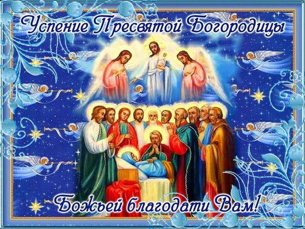 Успение Пресвятой Богородицы - Божьей благодати Вам