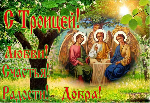 Картинка с душевным пожеланием на Троицу