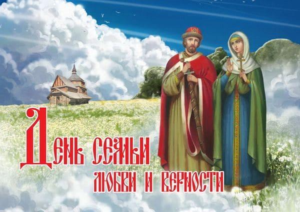 Красивая картинка на день семьи, любви и верности