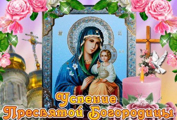 Красивая открытка с Успением Пресвятой Богородицы