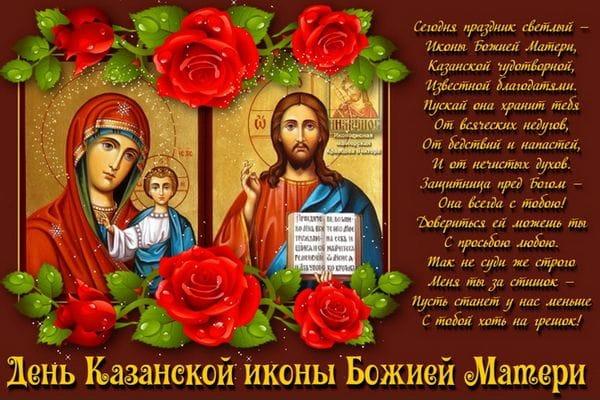 Красивое пожелание с Днем Казанской иконы Пресвятой Богородицы