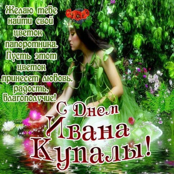 Красивое пожелание с Ивана Купала