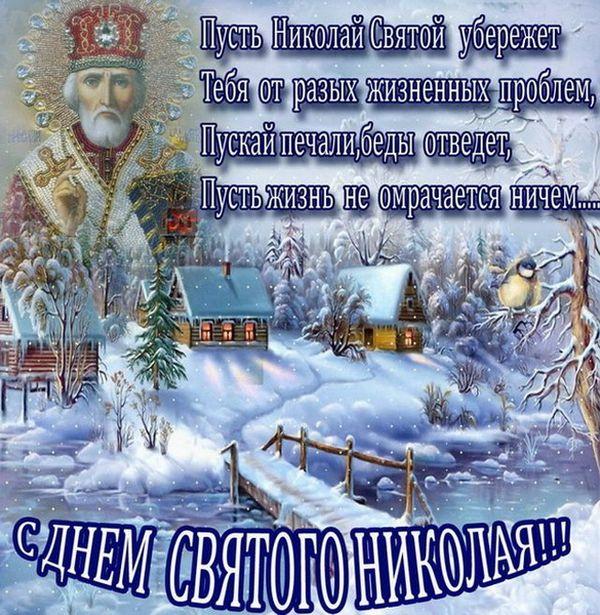Картинка на День Святого Николая