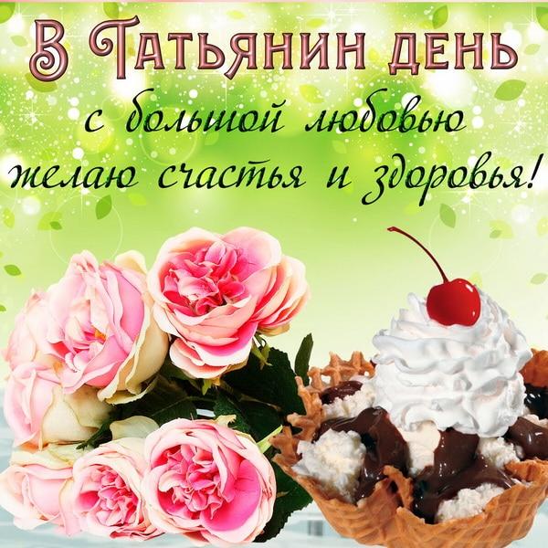 Открытка на Татьянин день