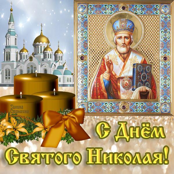 Поздравительная картинка на День Святого Николая