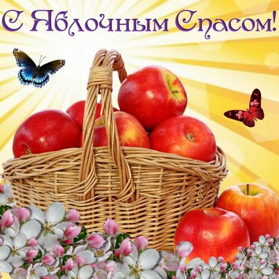 Поздравительная открытка на Яблочный Спас