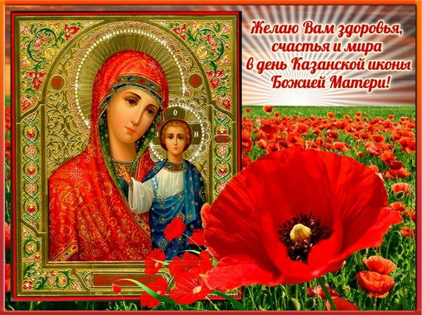 Поздравление на День Казанской иконы Богоматери