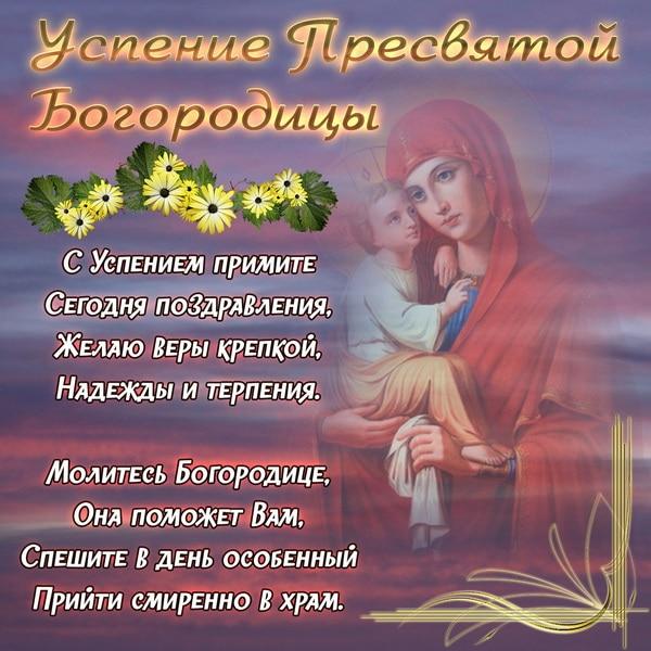 uspenie-presvyatoj-bogorodici-otkritki-pozdravleniya-pravoslavnie foto 11