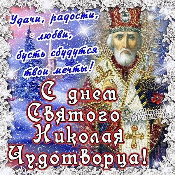 Поздравление в прозе с Днем Святого Николая Чудотворца