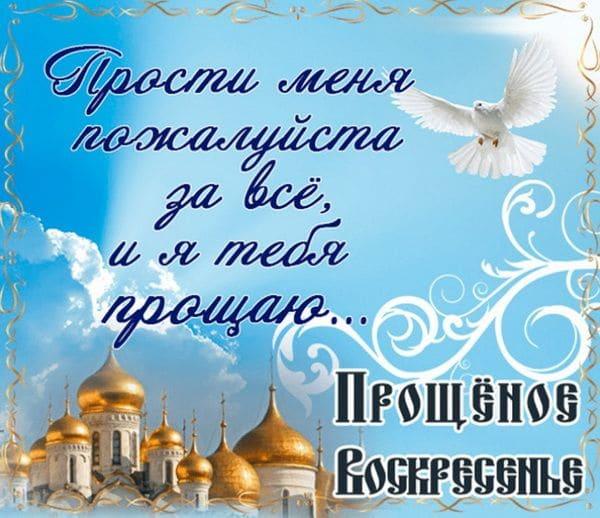 Пожелание брату на Прощеное воскресенье