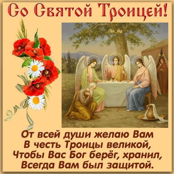 Пожелание на Святую Троицу