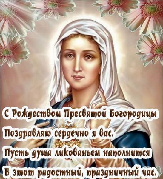 Пожелание с Рождеством Пресвятой Богородицы