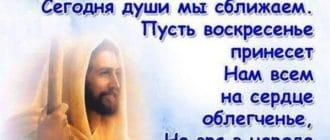 Пожелание сестре на Прощеное воскресенье