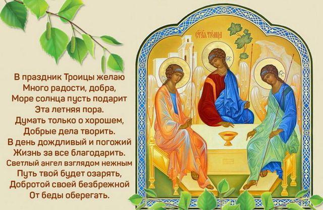 Пожелание в стихах на Троицу