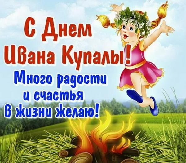 С Днем Ивана Купалы