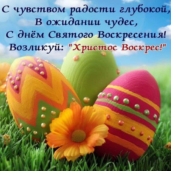 С днем Святого Воскресения