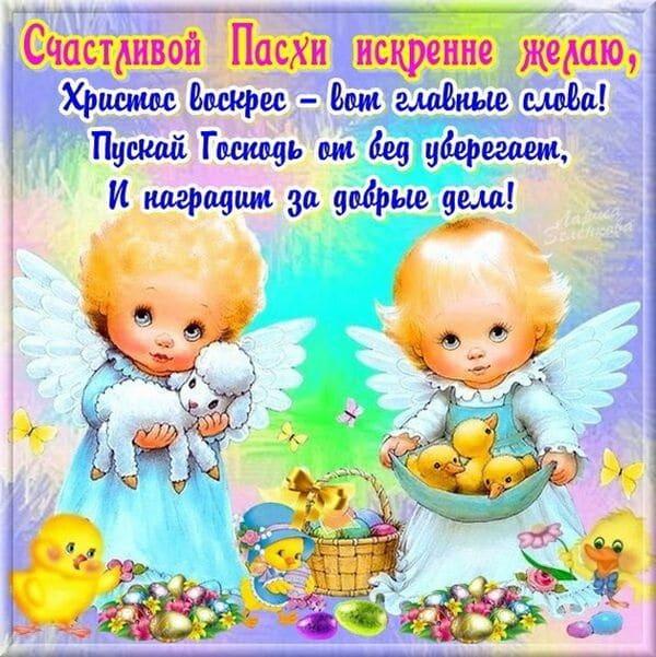 Счастливой Пасхи искренне желаю