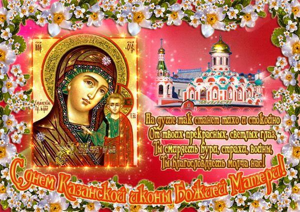 Душевное поздравление на День Казанской иконы Божей Матери