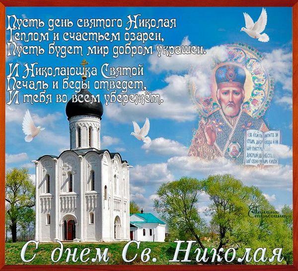 Душевное поздравление на День Николая Чудотворца