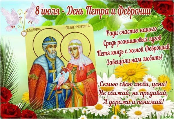 Искреннее пожелание с Днем Петра и Февронии